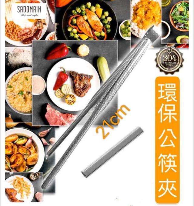 台灣製仙德曼304環保公筷夾21cm
