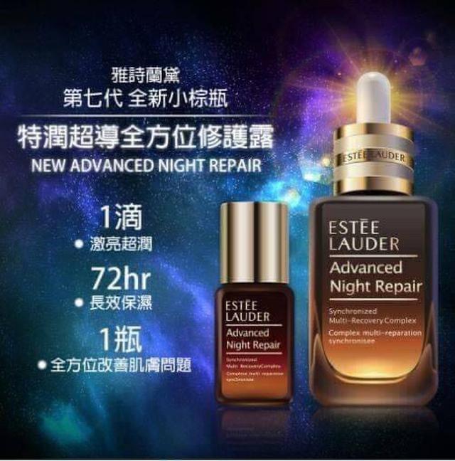 最新版第7代-雅詩蘭黛 特潤超導全方位修護露7ml(無盒)