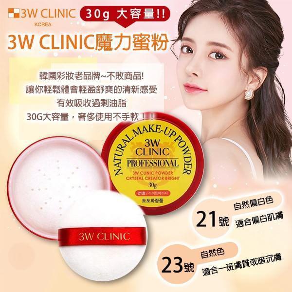 韓國3W CLINIC魔力蜜粉 大容量30G