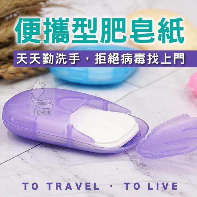 【預購】便攜型香皂紙*5個組