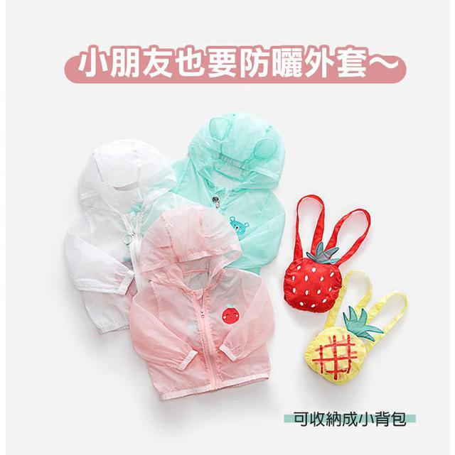 2020夏新款童裝 寶寶兒童 防曬風衣外套~95%抗UV 透氣清爽 流汗不黏TT