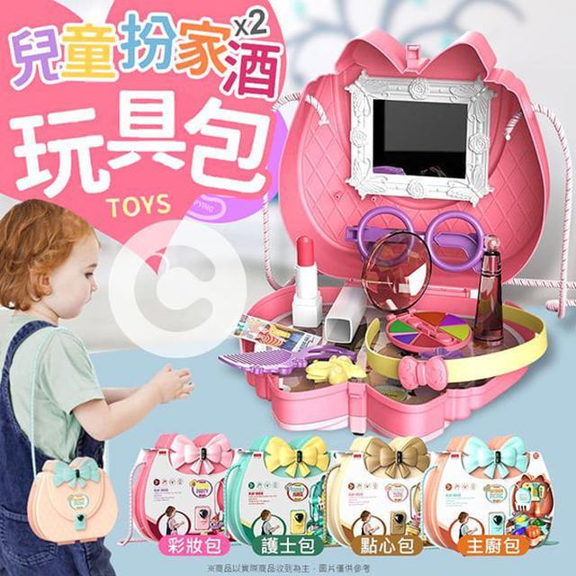 切貨⛱單肩包女孩 家家酒玩具包套裝組
