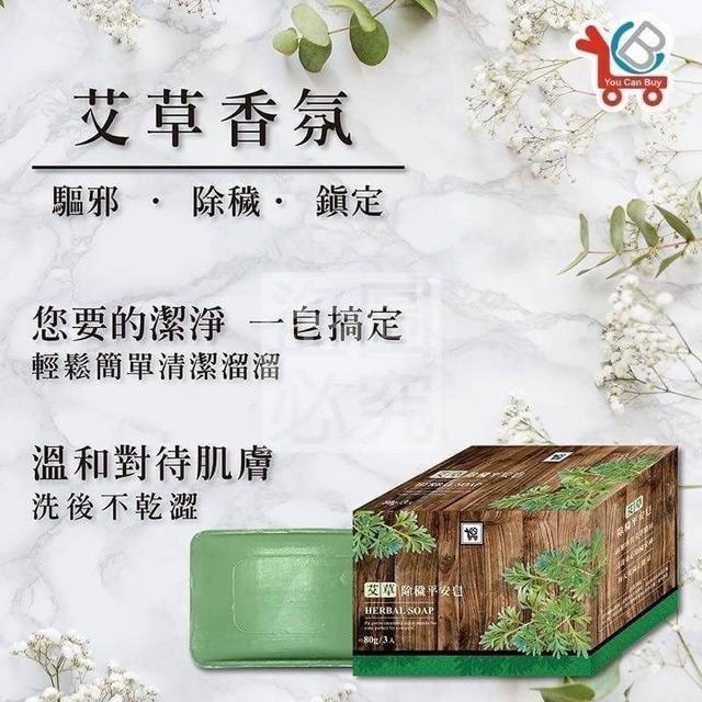 YCB艾草除穢平安皂(一盒3入)