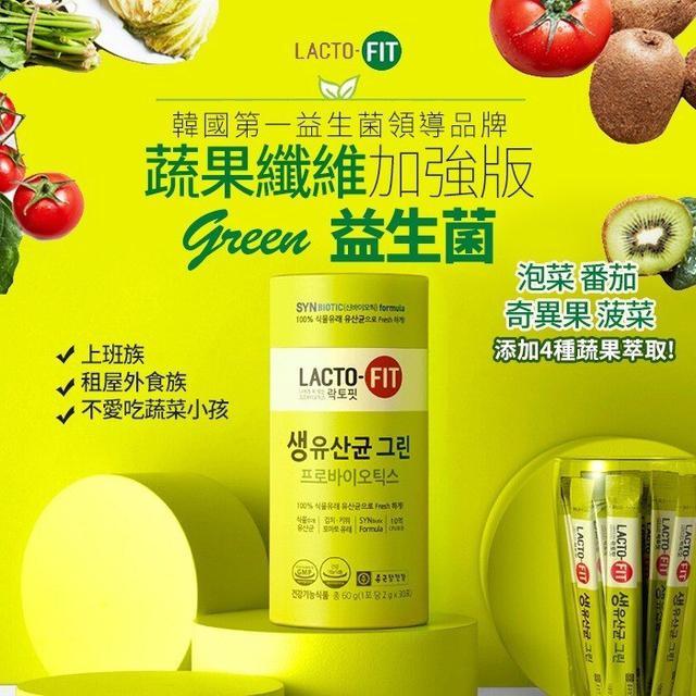 現貨 LACTO-FIT 鍾根堂 Green 蔬果纖維加強版益生菌 2g x 30入
