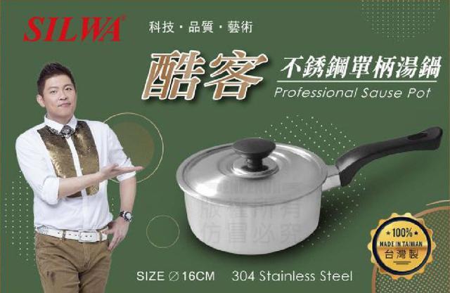 西華酷客單柄鍋🎋現貨
