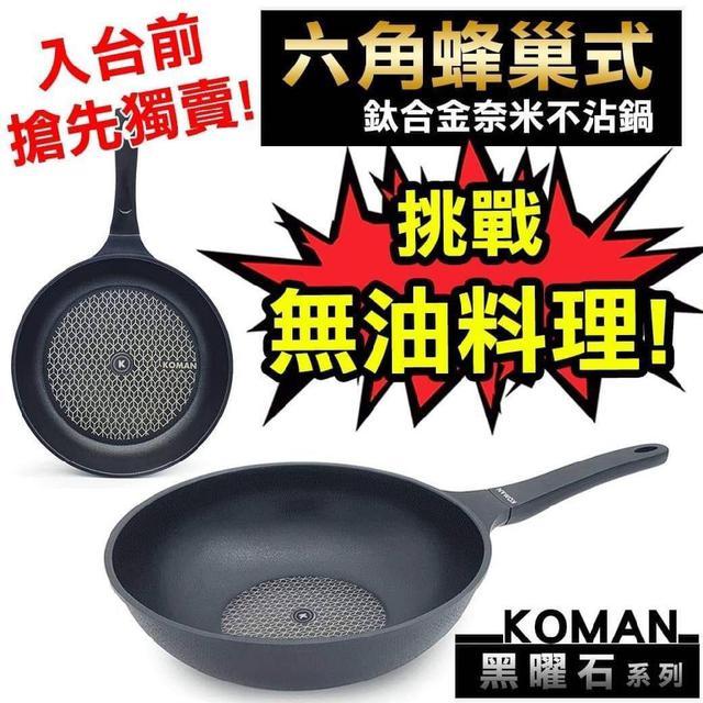 韓國進口KOMAN六角蜂巢式鈦合金奈米不沾鍋
