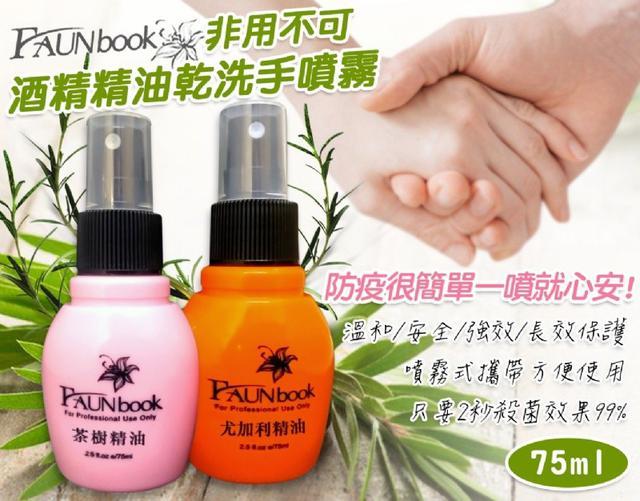 [現貨]🍀FAUNBOOK🍀非用不可酒精防護乾洗手(噴霧型)