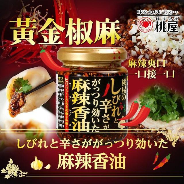 日本 桃屋 香味辣油 (黃金椒麻) 105g