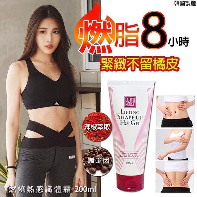 預購 韓國製造🎀加強型燃燒熱感纖體霜