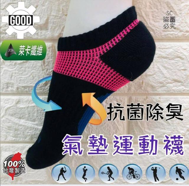 GOOD氣墊運動襪