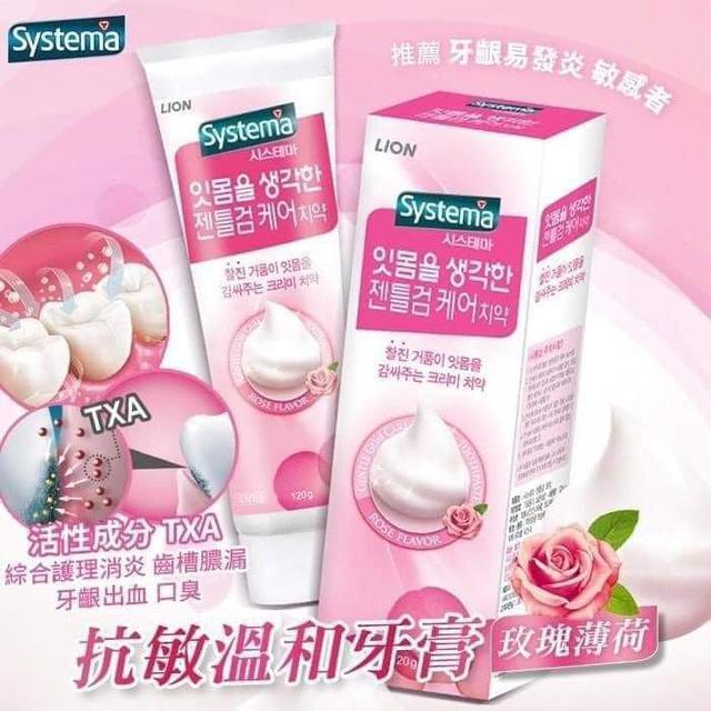韓國玫瑰牙膏