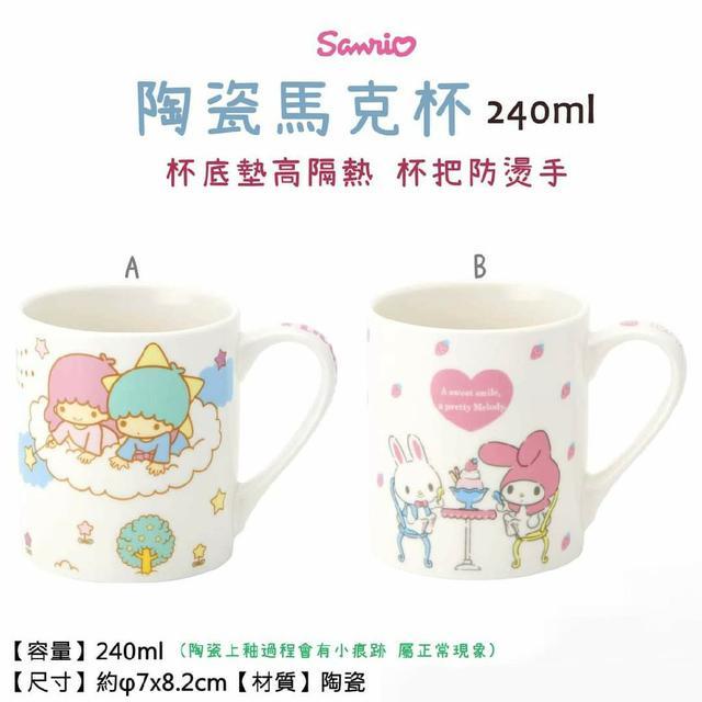 三麗鷗 陶瓷馬克杯
