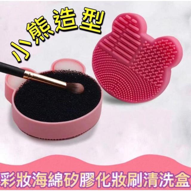 #預購A329 - 小熊造型彩妝海綿矽膠化妝刷清洗盒