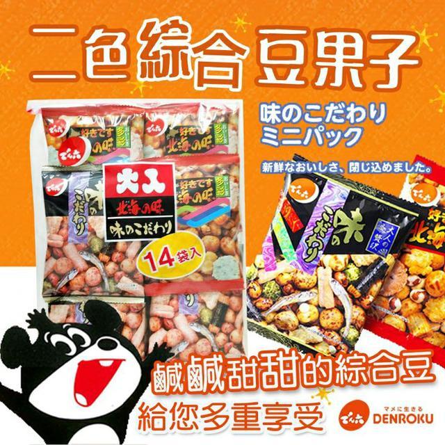日本 Denroku 二色綜合大包裝豆果子(14袋入) 341g