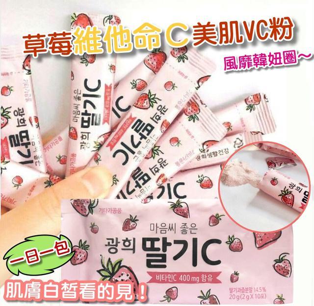 韓國原裝進口★草莓口味美肌VC粉 美白維他命C粉(1袋=2gX10小包)