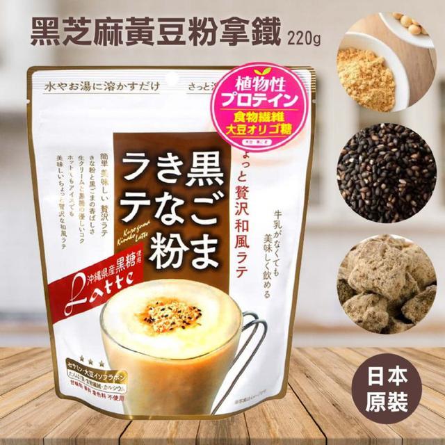 【日本味源】沖泡式 黑芝麻黃豆粉拿鐵 220g~健康養生 即沖即飲