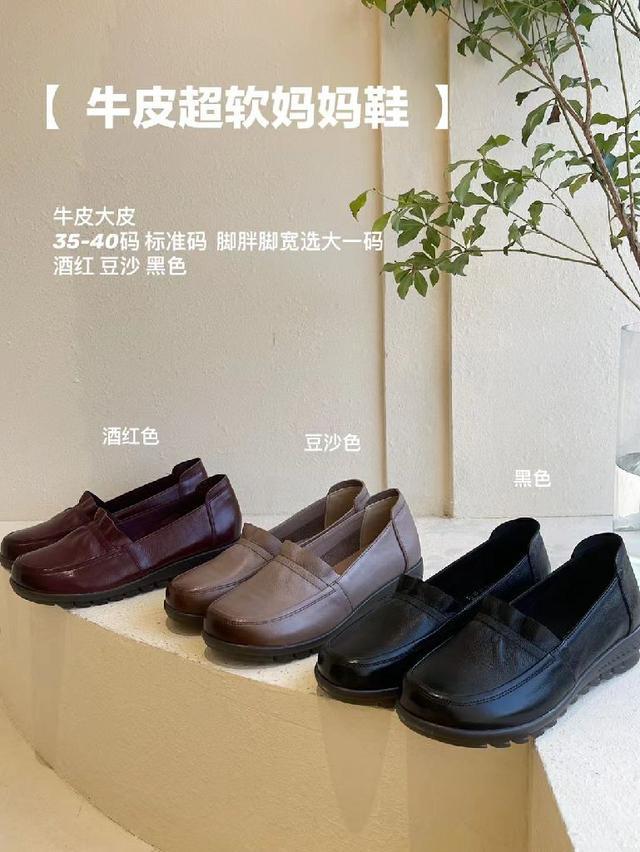 88680紅蜻蜓牛皮媽媽鞋 07