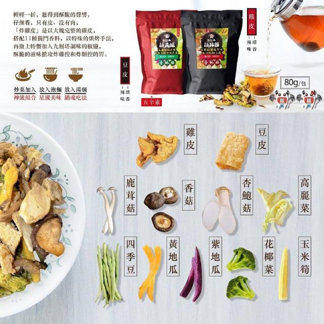 正宗台灣味傳統小吃-塔香鹹酥雞餅乾80g/包(雞皮/豆皮)