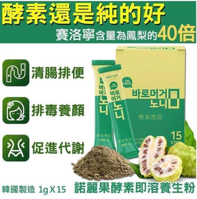 珼貨+預購   韓國 EASY CUT 諾麗果酵素粉 1g*15入/盒