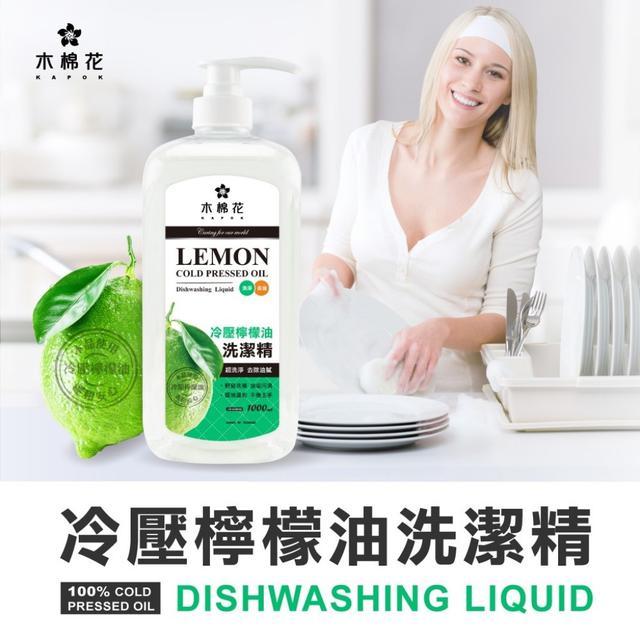 木棉花 冷壓檸檬油洗潔精*12罐/箱
