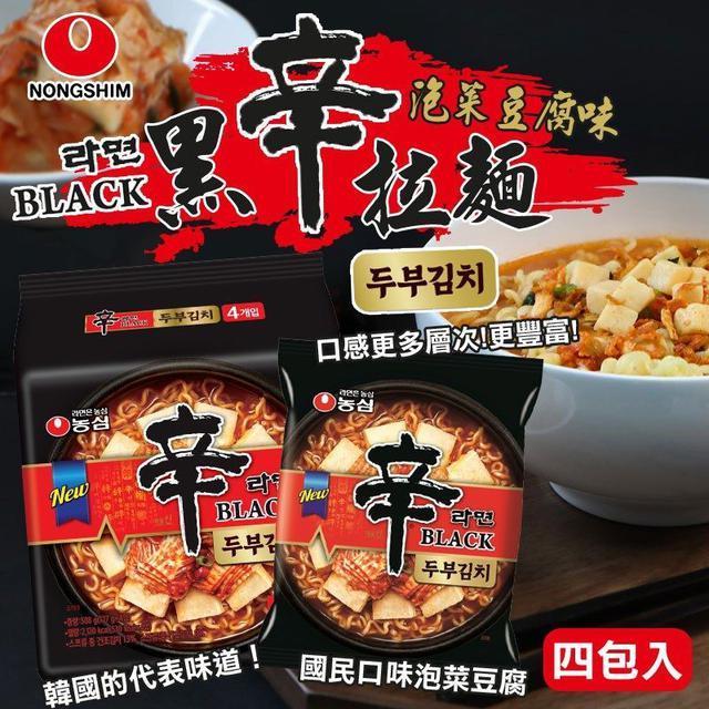 韓國 農心 黑辛拉麵 泡菜豆腐味 (四包入) 508g