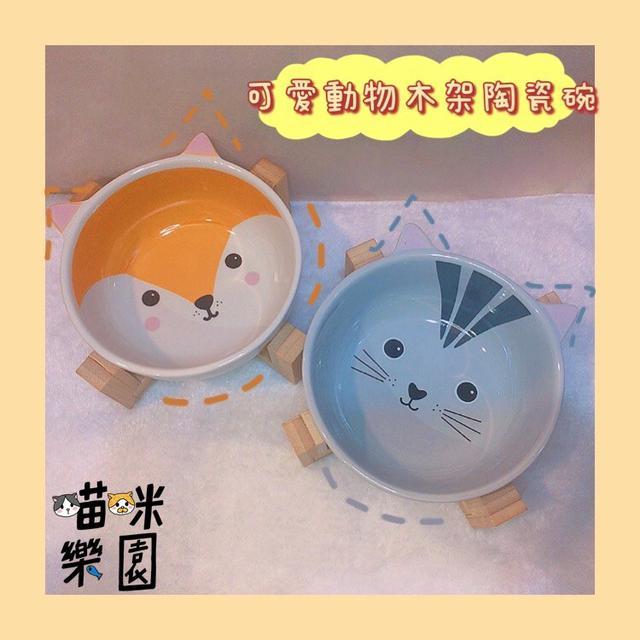 可愛動物木架陶瓷碗