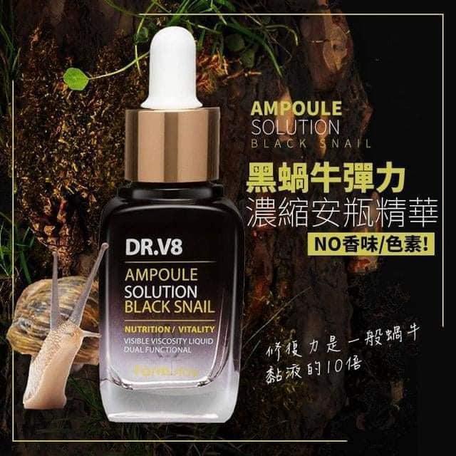 預購 韓國 Farm Stay DR.V8 黑蝸牛彈力濃縮安瓶精華 30ML