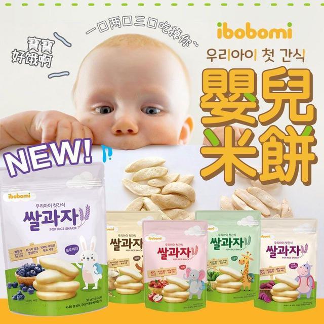 韓國 ibobomi 嬰兒米餅 30g