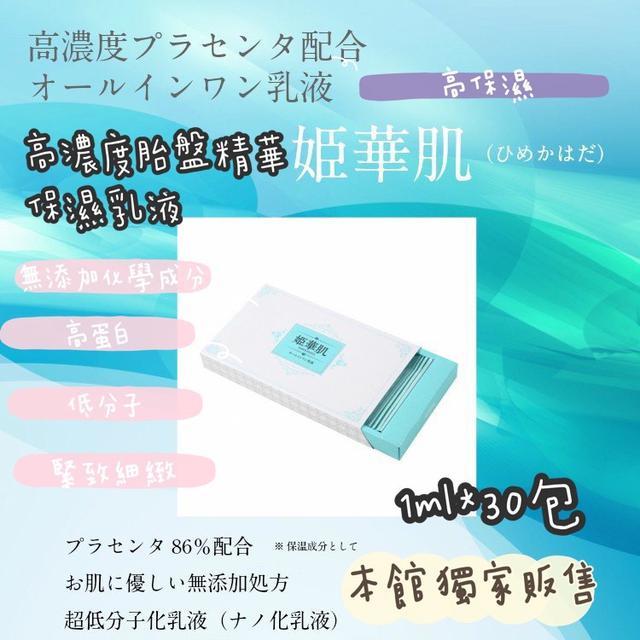 🇯🇵日本製 高濃度胎盤素保濕精華乳液
