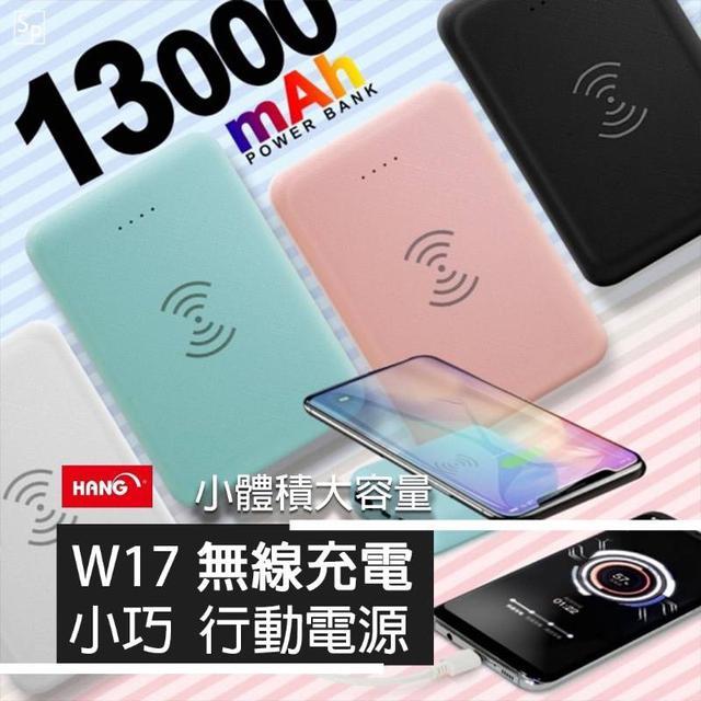 HANG W17 無線充電行動電源 13000Mah