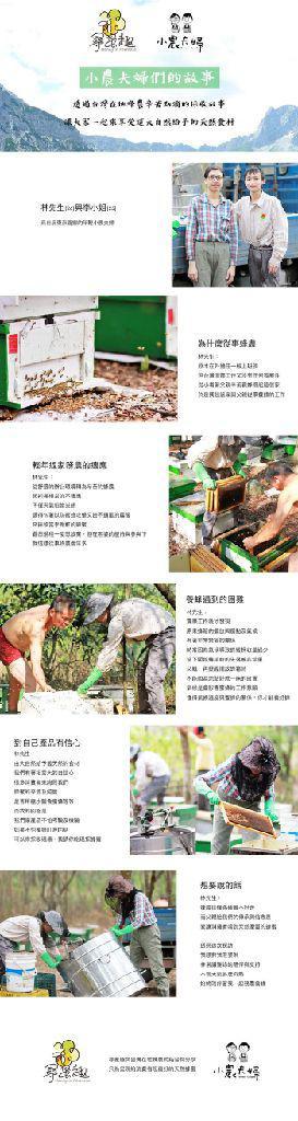 台灣小農夫婦 純粹花蜜420g