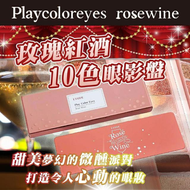 韓國 Etude House 玫瑰紅酒 10色眼影盤
