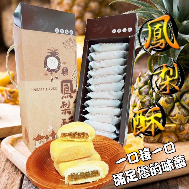 現貨台灣好好吃 鳳梨酥禮盒(12顆)