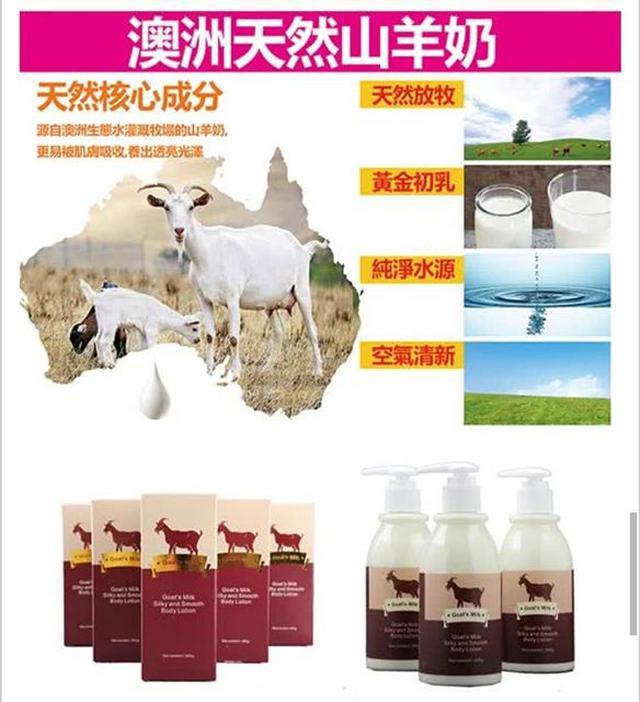 澳洲初乳有機山羊奶修護乳250ml