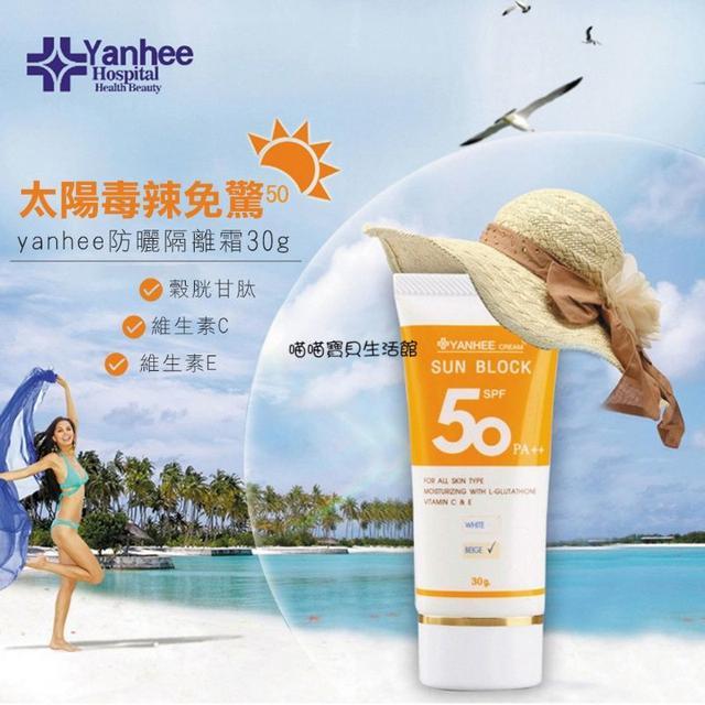 yanhee防曬霜/隔離30g~防水防🔆超強750分鐘 限量特價