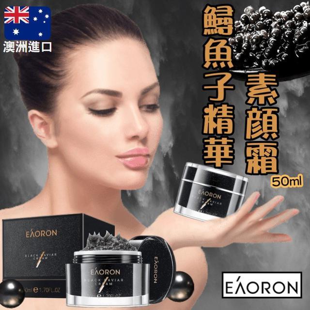 預購***澳洲 Eaoron 鱘魚子精華素顏霜***