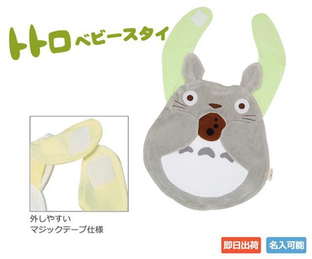 日本🇯🇵宮藤俊龍貓嬰幼兒圍兜-2入組