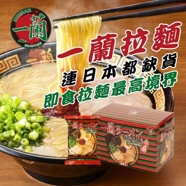 日本限量 一蘭拉麵 福岡限定 泡麵版 五包入