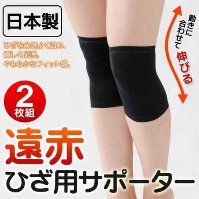 日本遠紅外現護膝兩枚組