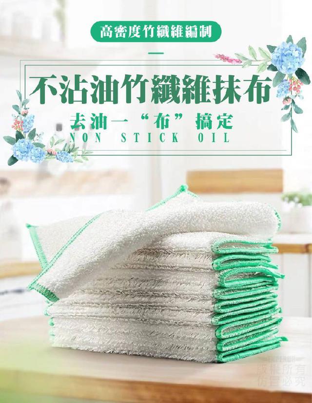 不沾油竹纖維抹布(5入)🔥預購