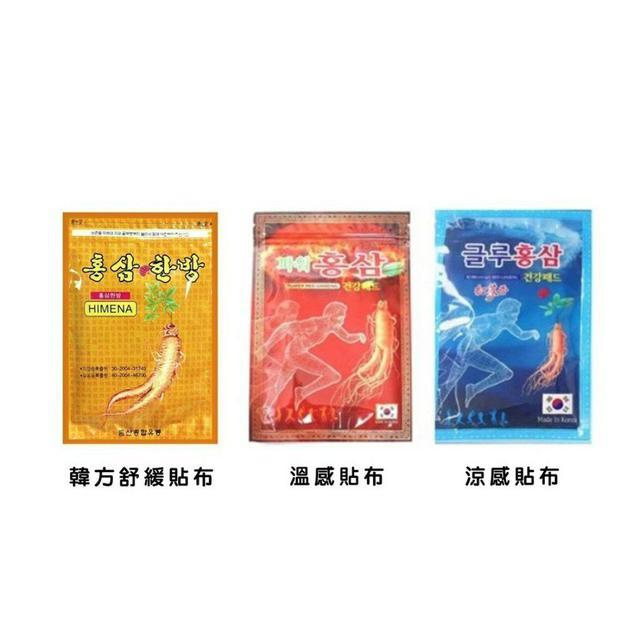 紅蔘韓方舒緩貼布 隱藏版貼布 韓方紅蔘香 溫感 / 涼感貼布 20片/包