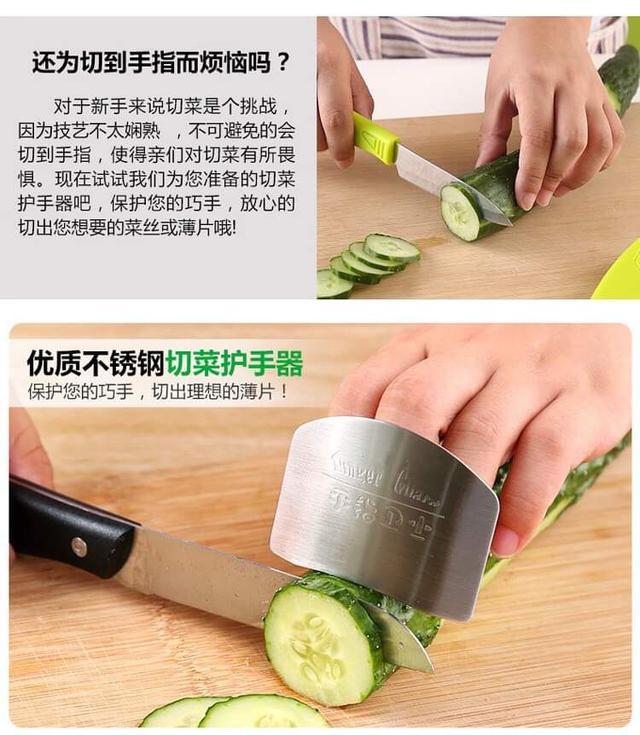 現貨1🎀不鏽鋼切菜護手器🎀