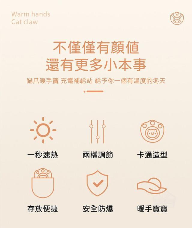 預購#暖冬貓爪暖手寶(11中旬到貨)