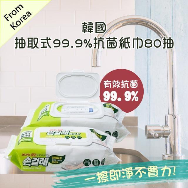【韓國抽取式99.9%抗菌紙巾80抽】🇰🇷