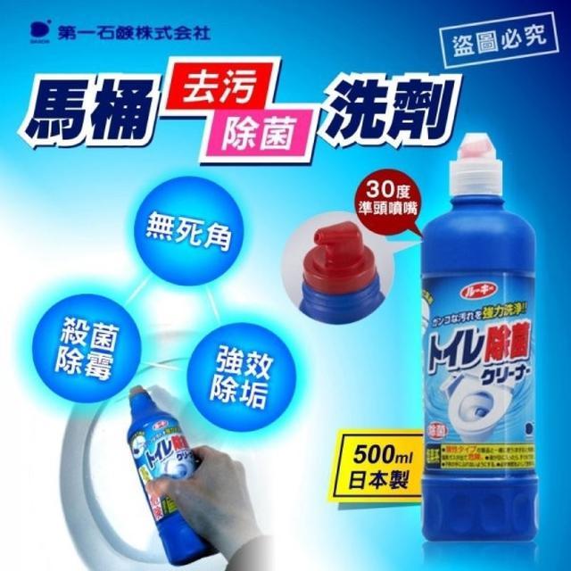 日本馬桶清潔劑