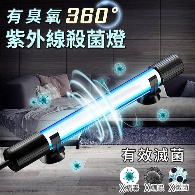家用防疫防水紫外線臭氧殺菌燈