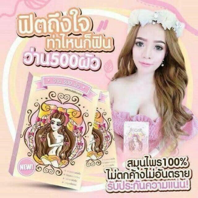 泰國wan500pour美胸調理