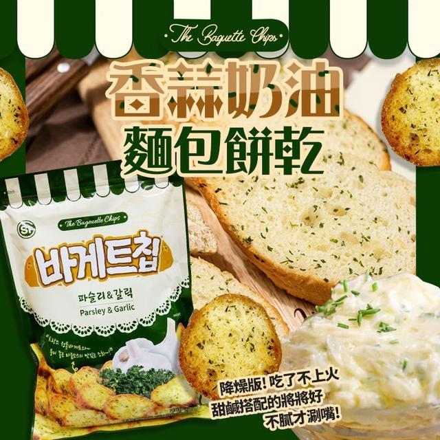 韓國香蒜奶油麵包餅乾 200g