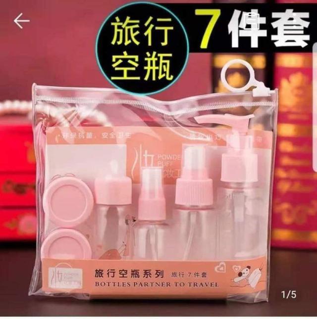 旅行空瓶7件套