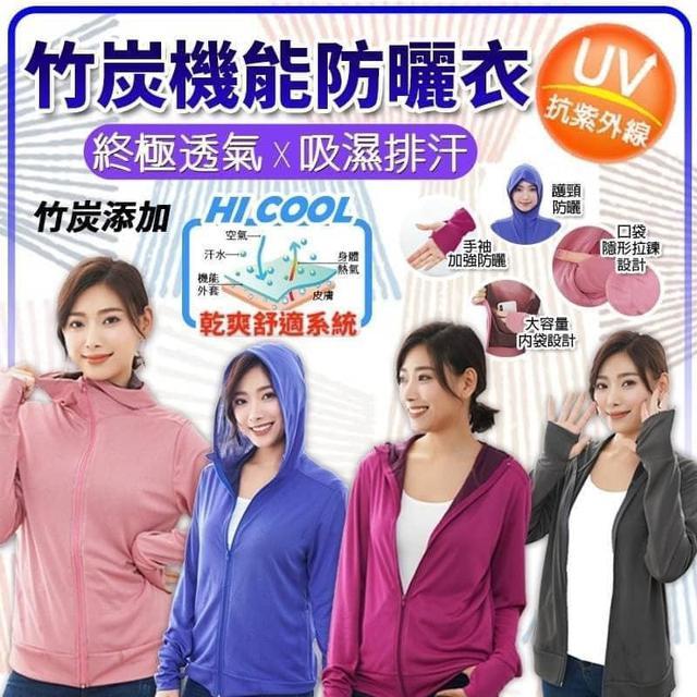 台灣製 ANS style竹炭機能透氣防曬外套
